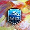 Деревянный значок Казбек