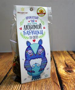 Ароматизированный чай Для самой любимой бабушки на свете