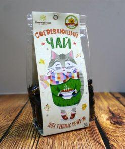 Ароматизированный чай Согревающий