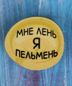 """Деревянный значок """"Мне лень я пельмень"""""""
