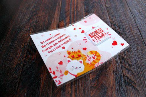 Открытка с шоколадом Люблю нимагу