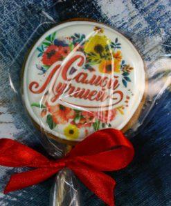 Имбирное печенье Самой лучшей